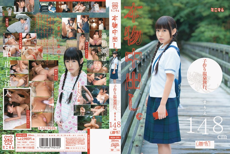 [MUM-095]  The Real Issue In. Child Making Hot Spring Trip. Marie 148cm (hairless) Konishi Marie