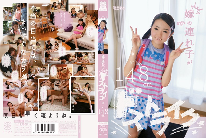 [MUM-126] Stepchildren Of The Daughter-in-law Be Passed Strike Yui 148cm