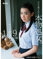 [MUM-127] Real Virgin Who Does Not Know Even Kiss. Mikoto 149cm