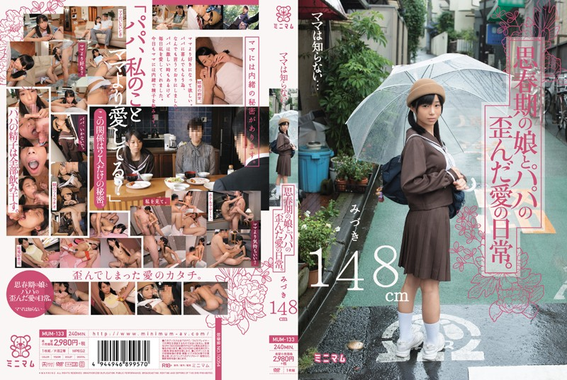Minimamu - MUM-133 Day-to-day Of Love Distorted And Dad Daughter Mom Do Not Know Of ... Puberty.Mizuki 148cm - 2014