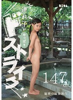 [MUM-137] My Stepdaughter Is Totally My Type. A Secret Hot Spring Trip. Yu 147cm Tall