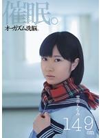 MUM-149 Hypnosis.Orgasm Brainwashing.Yukitani Chinami 149cm-14872