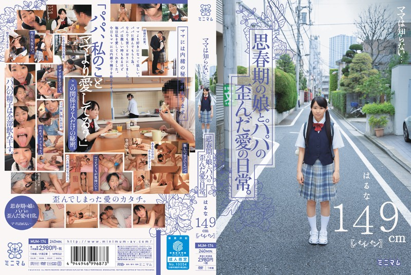 2015 - MUM-174 Mama Do Not Know ... Everyday Of Love Distorted Adolescent Daughter And Dad.Haruna 149cm (shaved) Houtsuki Haruna