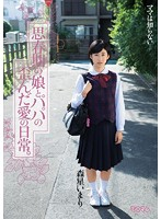 [MUM-201] Mama Do Not Know ... Everyday Of Love Distorted Adolescent Daughter And Dad. Hikari Mori Imari