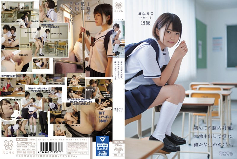 Minimamu - MUM-285 For The First Time Of Intravaginal Ejaculation.Obtained In Out In The Real Thing.Certain Raw Warmth.Home Sweet Home Miko Slippery - 2017