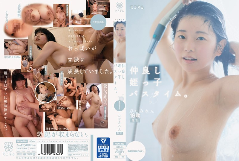 MUM-288 Good Friend Niece Bath Time.Erection Does Not Fit.Hinamiren Hairless