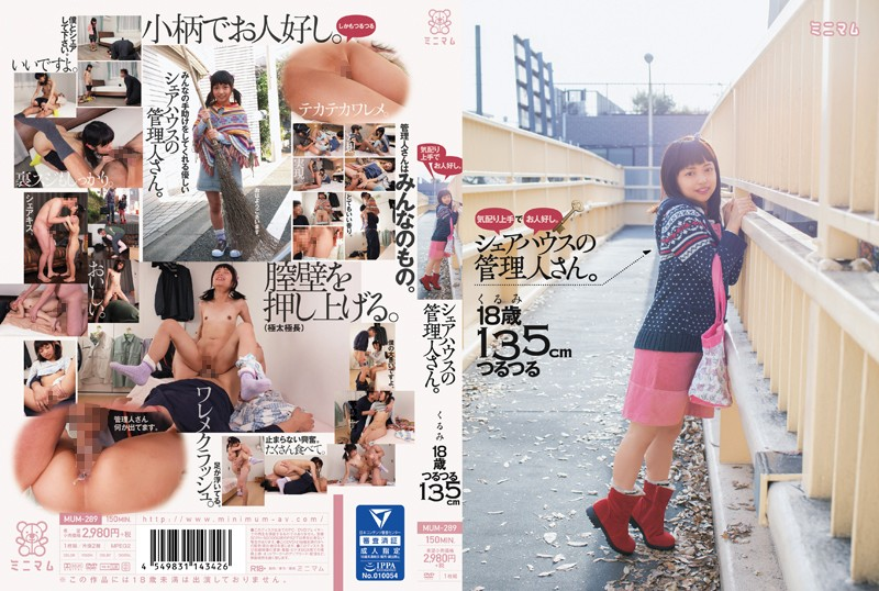 [MUM-289] A Kind And Considerate Young Lady A Share House Manager Kurumi, Age 18 135cm Tall, Clean And Shaven