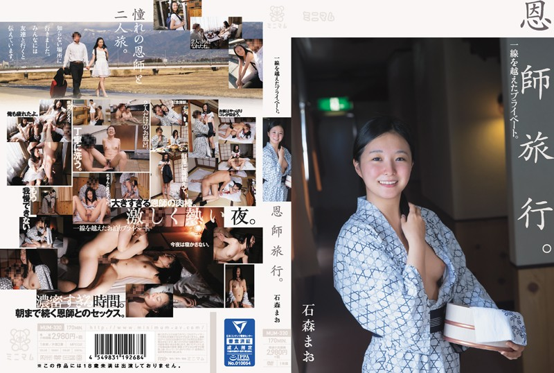 [FHD] [MUM-330] A Teacher Trip.Private Crossing A Line. Mao Ishimori