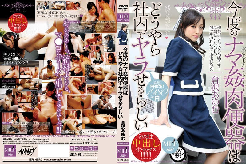 MUML-027 I've Heard She's A Total Slut Who'll Fuck Any Guy At Work
