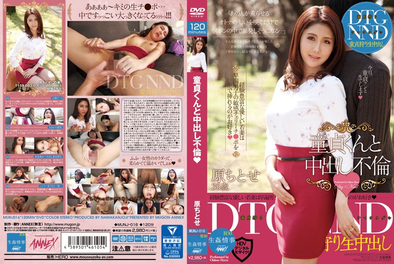 MUNJ-016 Medium And Virgin-kun Out Affair Chitose Hara