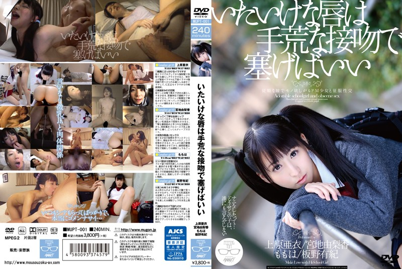 Mugon / Mousou Zoku - MUPT-001 Innocent Lips Is Good If Fusage In A Rough Kiss - 2015