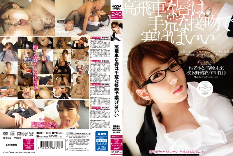 MUPT-003 Can I Be Fusage In High-handed Lips Is A Rough Kiss