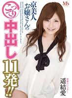「京美人お嬢さんのこってり中出し11発!! 遥結愛」のパッケージ画像