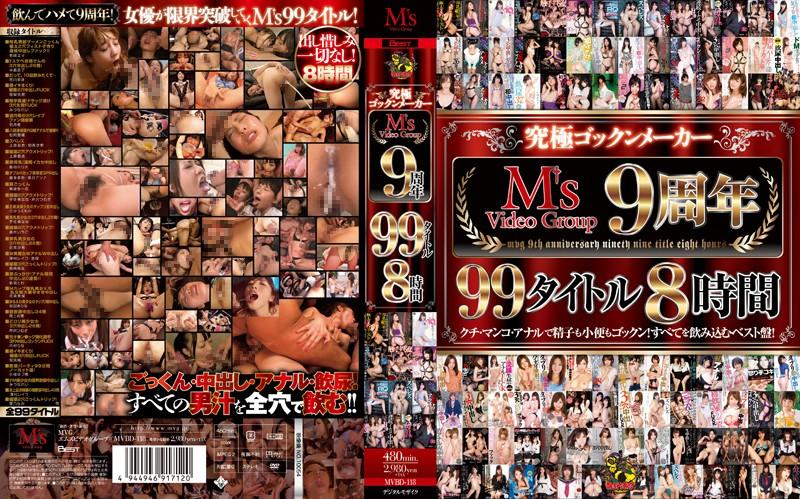 [MVBD-118] 究極ゴックンメーカー M'sVideoGroup9周年99タイトル8時間 希咲エマ(HARUKI、加藤はる希) エムズビデオグループ 北川瞳 つぼみ
