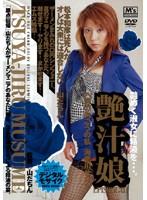 MVGD-001 <Seri Ebi On The Other Side Of The Door I> EPISODE 01 Daughter Juice Glaze