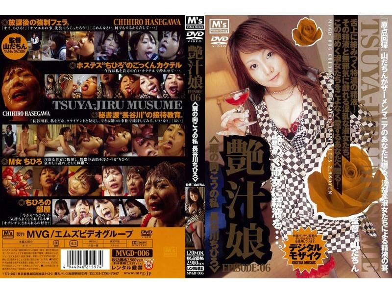 Chihiro Hasegawa Other Side Of The Door I  EPISODE 06 Daughter Juice Glaze