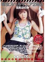 MVGD-008 Honoka Yukimi Moe Spell Mania 2 Slut