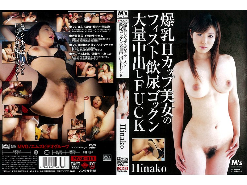 FUCK Hinako Pies Fist Piss Drinking A Large Amount Of Beauty Gokkun H Cup Tits