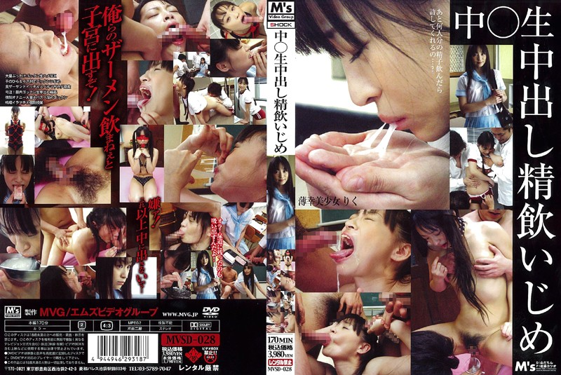 M's Video Group - MVSD-028 ○ While Bullying Cum Sperm Drinking - 2007
