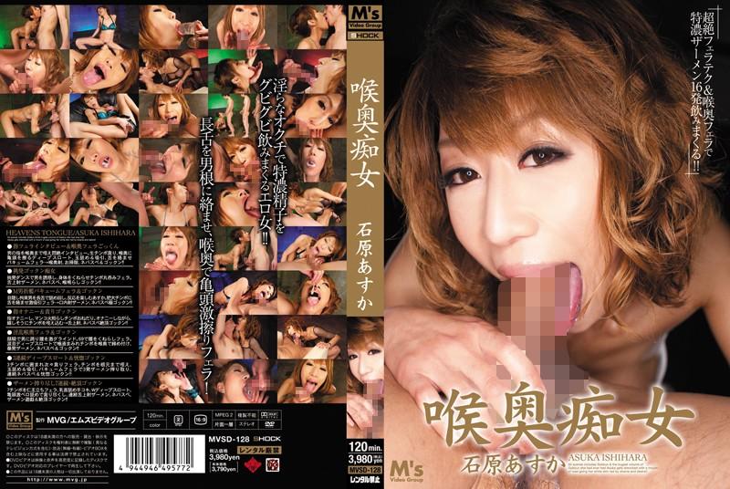 MVSD-128 喉奥痴女 石原あすか