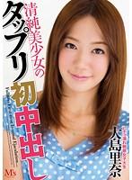「清純美少女のタップリ初中出し 大島里奈」のパッケージ画像