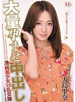 MVSD-190 Rina Oshima Creampie Knock Up A Turbulent Mass 交隊 VS Pretty Innocent-54095