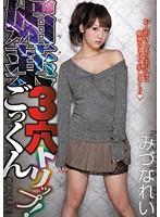 3-hole Trip Cum Aphrodisiac! Mizuno Examples