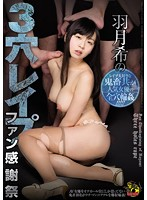 3 Hole Rape Fan Of Thanksgiving Nozomi Hatsuki