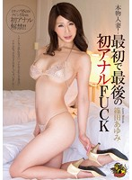 Real Married Woman!I'm Sorry First Anal FUCK ~ Your Last ~ Shinoda Ayumi You Ended Up Roll Up Alive In Anal Sex Without Sita That Both Your First