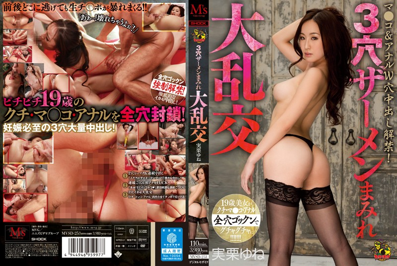 [MVSD-253] 3 I Boiled Hole Semen Covered Gangbang Real Chestnut