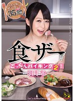 MVSD-265 - Food Heather Cum Viking 2 Hatsuki Nozomi