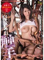 MVSD-271 - Netora Been Tentacles Ayumi Shinoda