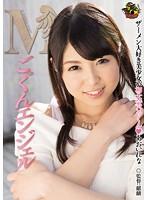 MVSD-293 M Cum Angel Rena Aoi