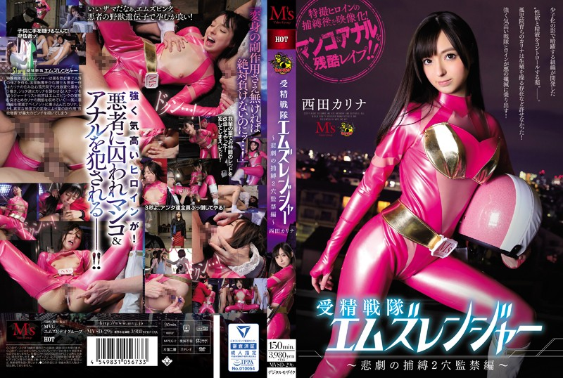 [MVSD-296] Arrest 2 Hole Confinement Hen Of Fertilization Squadron M's Ranger ~ Tragedy ~ Nishida Karina