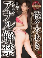 First At The Highest Anal Ban Aki Sasaki