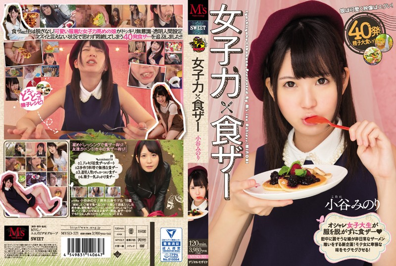 [MVSD-321] 女子力×食ザー エムズビデオグループ