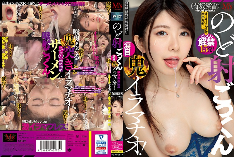 MVSD-393 Nodo Sakigum Tears Eyes Demon Deep Throat! Arisaka Miyuki