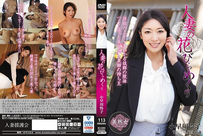 MYBA-010 Spreading That Married Women Open Like A Flower… Again And Again Reiko Kobayakawa