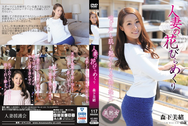 MYBA-012  Peeling Back The Flower Petals Of A Married Woman Mio Morishita