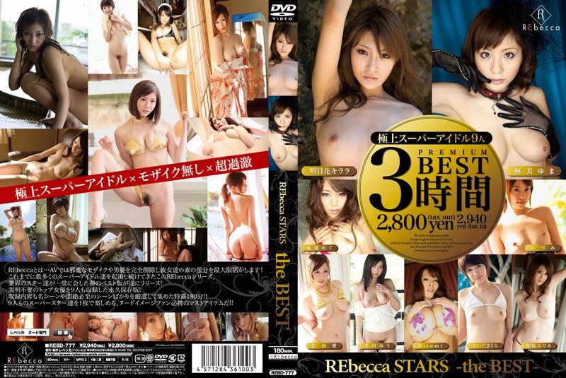 [REBD-777] REbecca STARS-the BEST- めぐり(藤浦めぐ) 明日花キララ 桐原エリカ