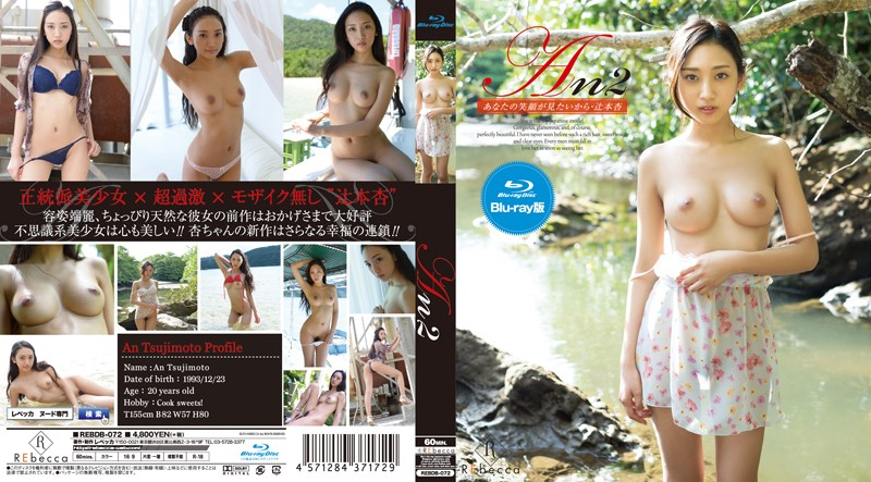 [REBDB-072] An2 - I Just Want To See You Smile - An Tsujimoto