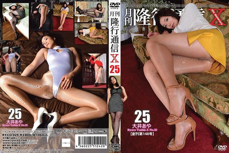 月刊 隆行通信X/Ryuco Tushin X No.25/大井あや