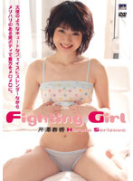 Fighting Girl/芹澤春香