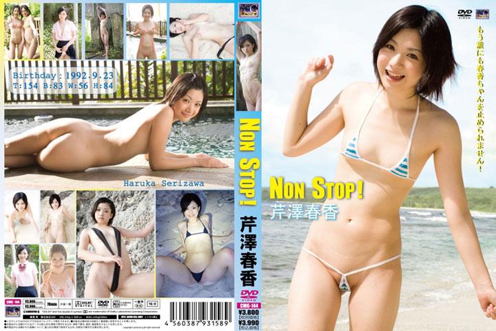 CMG-144 Non Stop!/芹澤春香