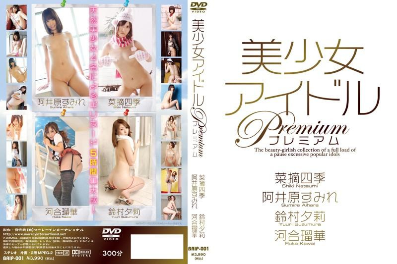 [BAIP-001] 美少女アイドル Premium 1 菜摘四季 鈴村夕莉