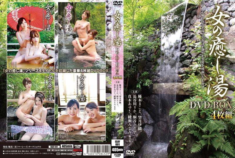 [ISAY-001] 女の癒し湯 DVD BOX 望月伊織 優木まこと 長谷川リホ