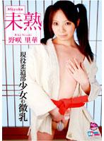 未熟 野咲里華 現役柔道部少女の微乳/野咲里香