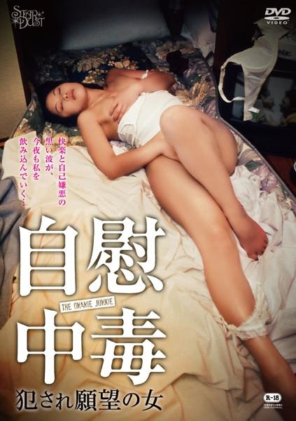 [KSD-020] 自慰中毒 犯され願望の女 KSD 浅井まどか