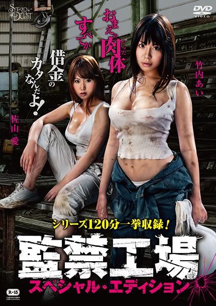 [KSD-027] 監禁工場 スペシャル・エディション 今野梨乃 スターボード