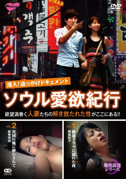 [PVK-007] 潜入!追っかけドキュメント ソウル愛欲紀行 PVK 桐島秋子